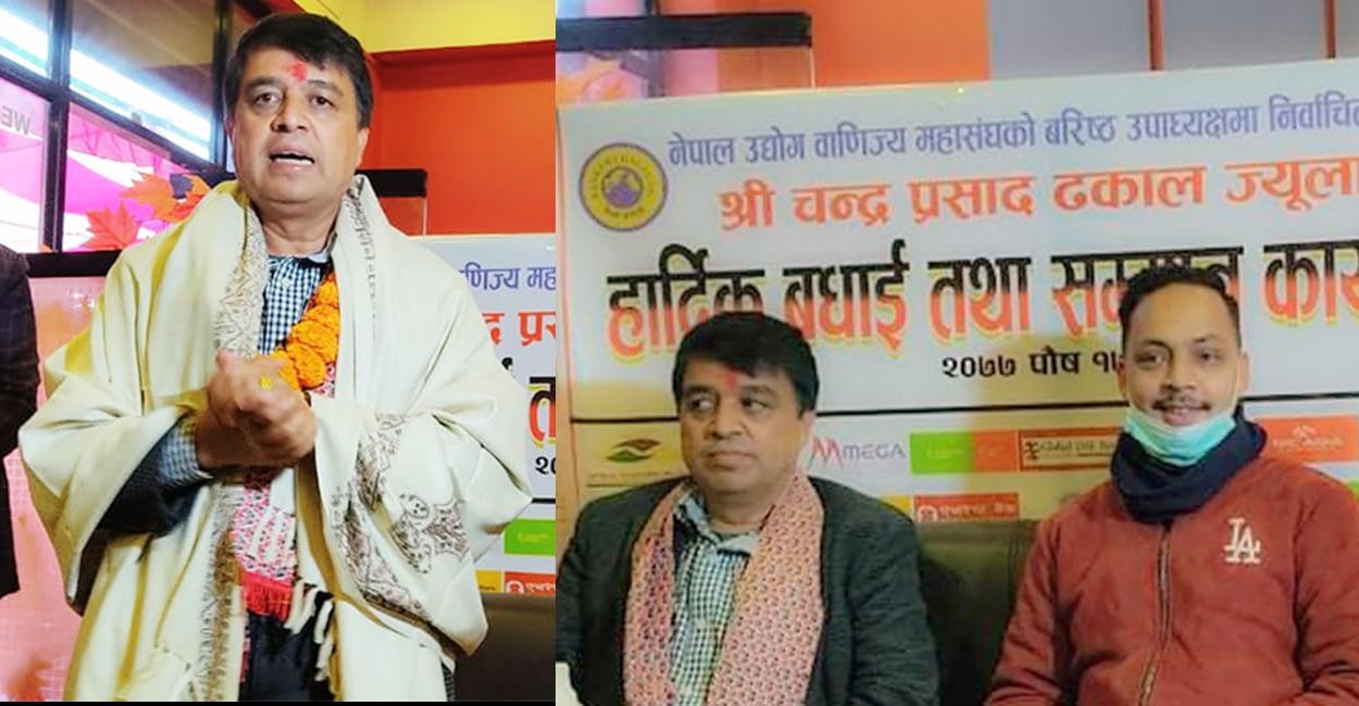नेपाल उद्योग वाणिज्य महासंघका बरिष्ठ उपाध्यक्ष ढकाल गृह जिल्लामा सम्मानित