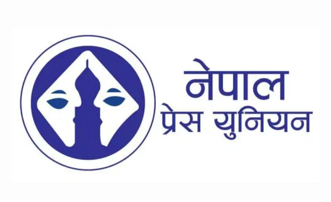 लुम्बिनी सरकारले सञ्चार माध्यमसम्बन्धी विधेयक संसदमा दर्ता गरेको भन्दै युनियनको आपत्ती