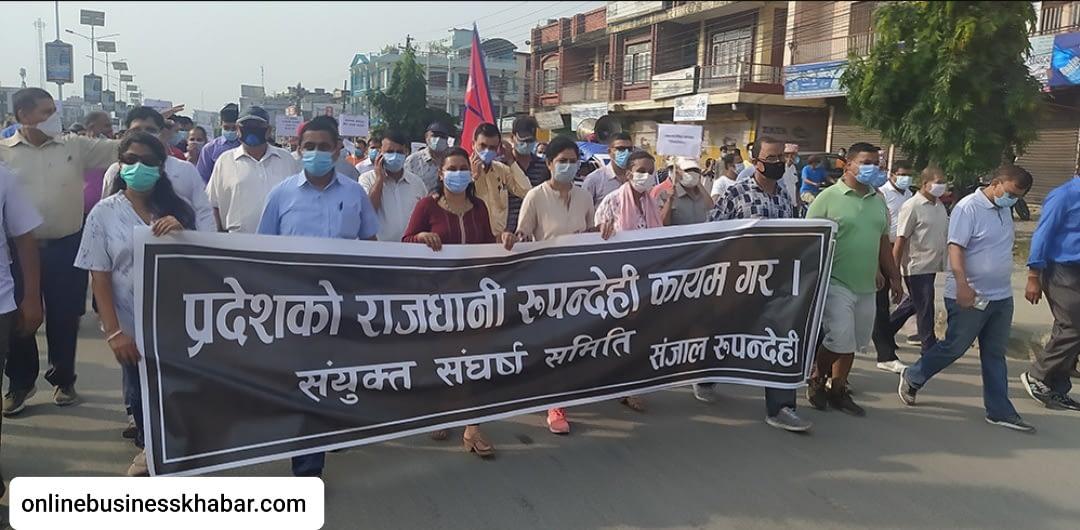 दाङ राजधानी सार्ने विषयमा बुटवलमा विरोध प्रदर्शन, निषेधाज्ञा तोडियो
