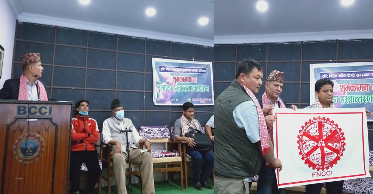 दृष्टि विहिन सगरमाथा आहोरण अभियान्तालाई नेपाल उद्योग वाणिज्य संघको झण्डा हस्तान्तरण