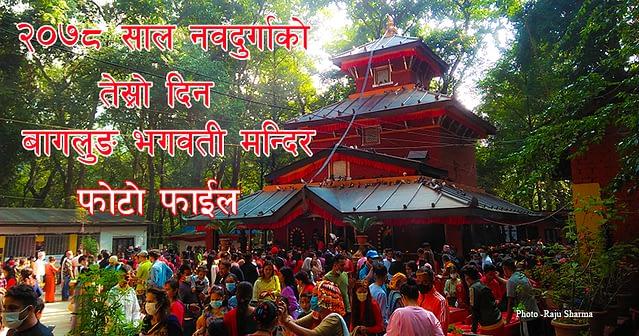 बागलुङ भगवती मन्दिर , २०७८ नबदुर्गाको तेस्रो दिन (शुक्ल तृतिय तिथी )