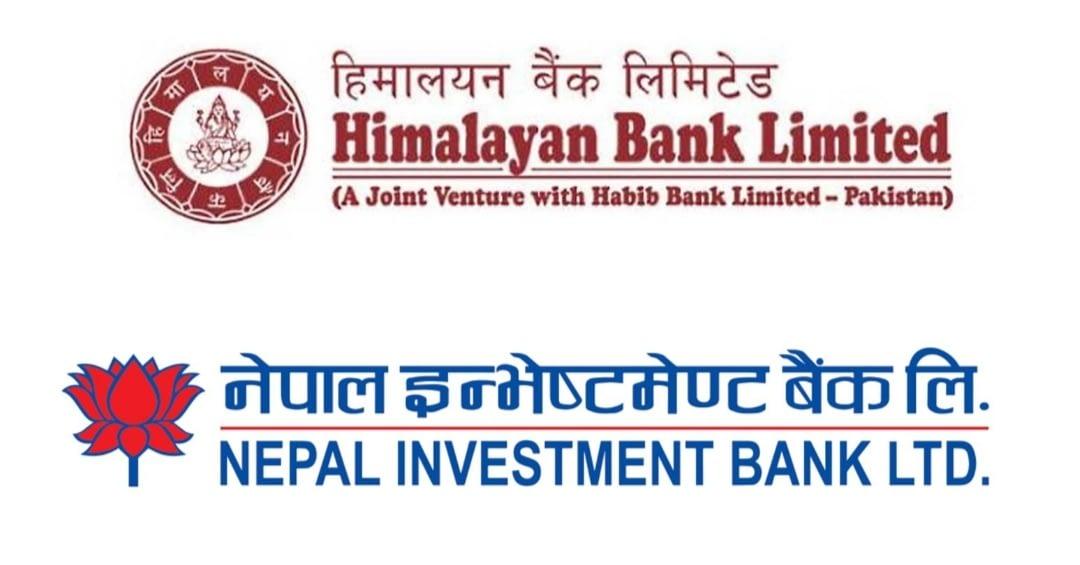 नेपाल इन्भेष्टमेन्ट बैंक र हिमालय बैंकले पुस मसान्तभित्र एकीकृत कारोबार गर्ने