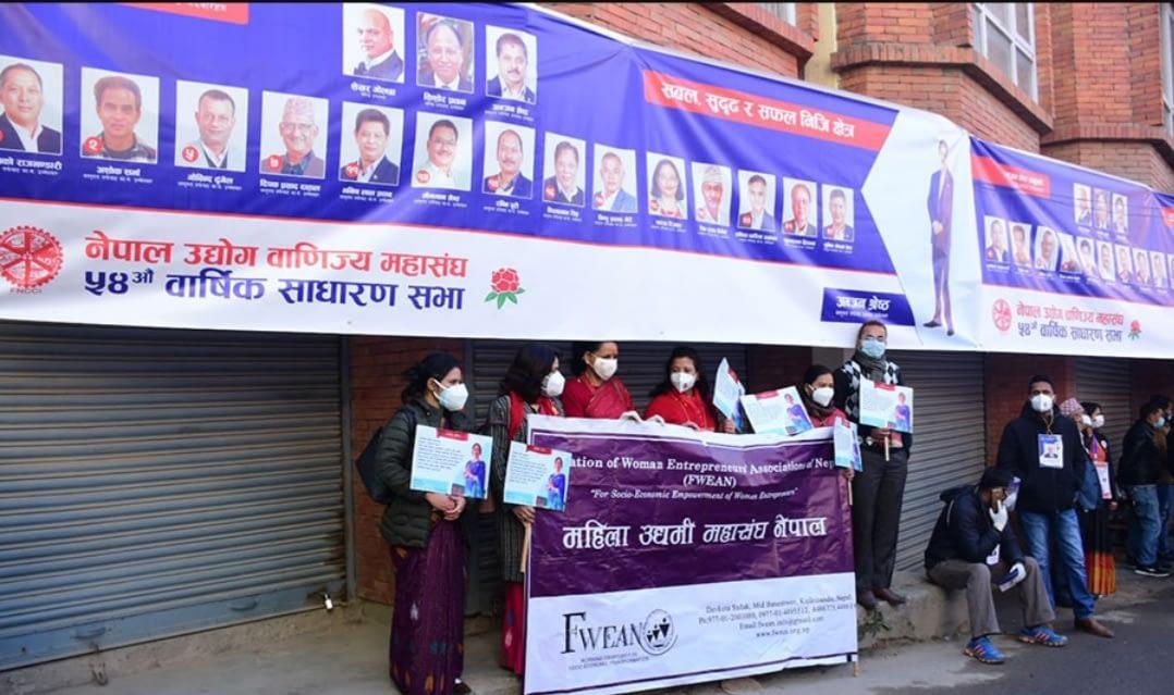 नेपाल उद्योग वाणिज्य महासंघ निर्वाचन : चारवटा प्रदेशको नतिजा सार्वजनिक